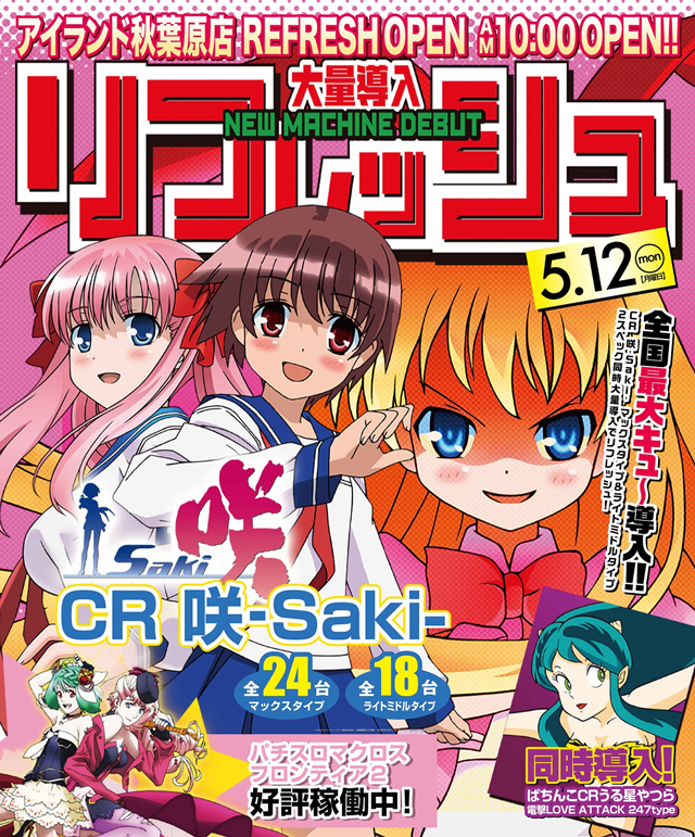 2014.05.12 咲-Saki-