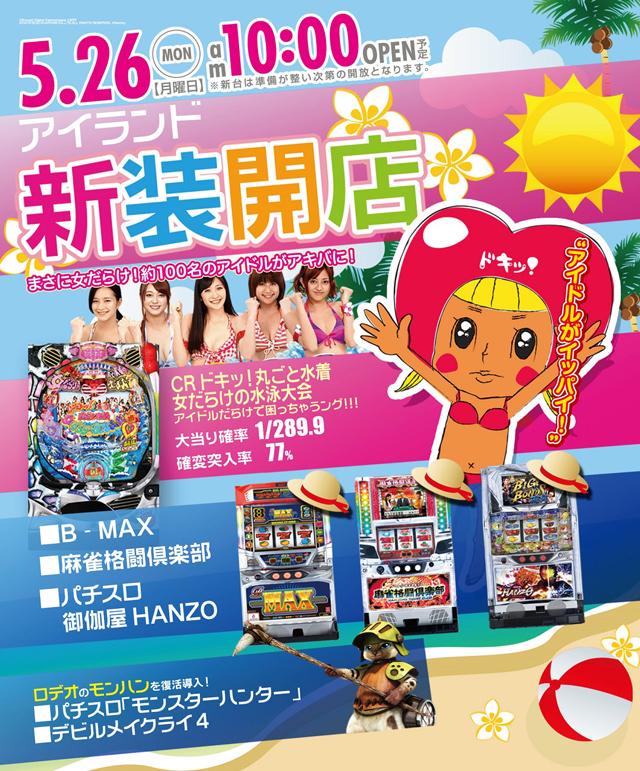 2014.05.26 女だらけの水泳大会
