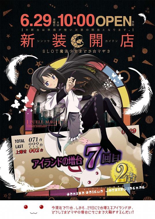 2015.06.29 魔法少女まどか☆マギカ
