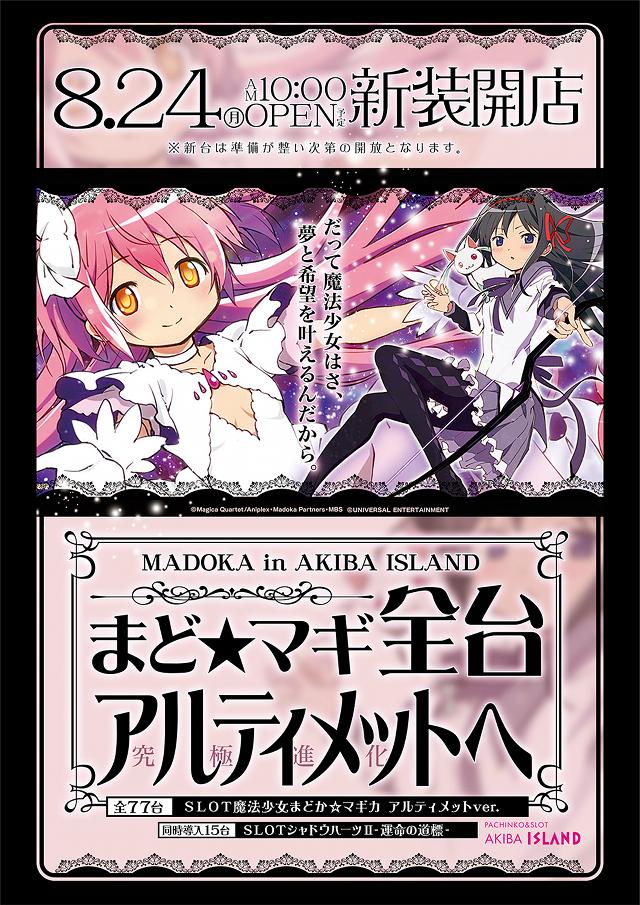 2015.08.24 魔法少女まどか☆マギカ