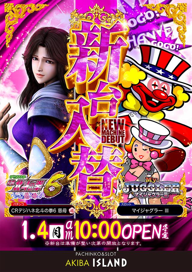 2016.01.04 北斗の拳 ジャグラー