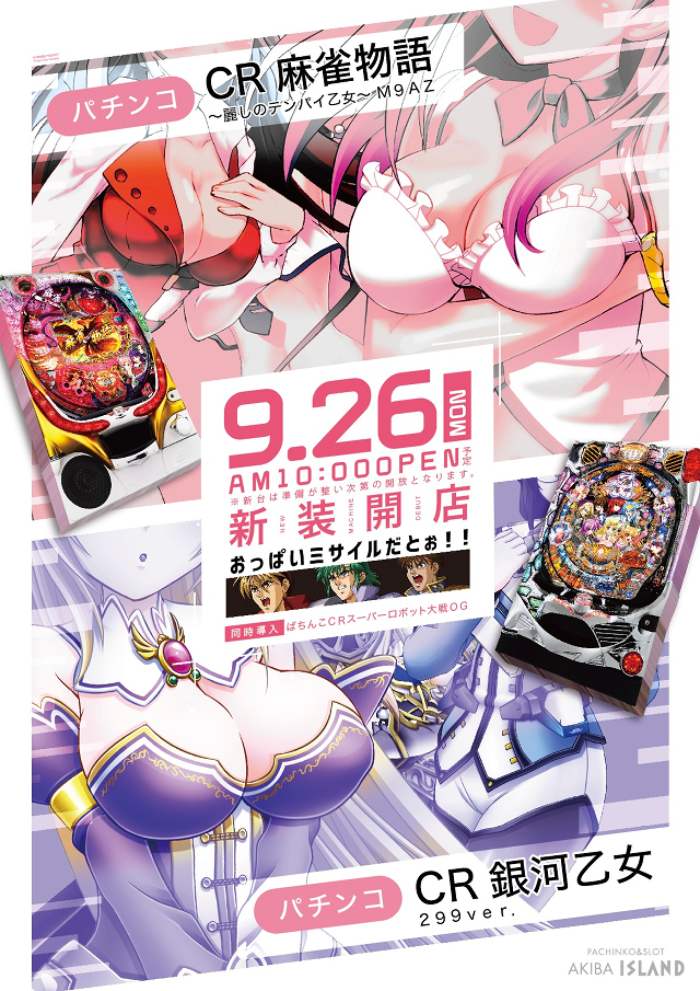 2016.09.26 麻雀物語 銀河乙女