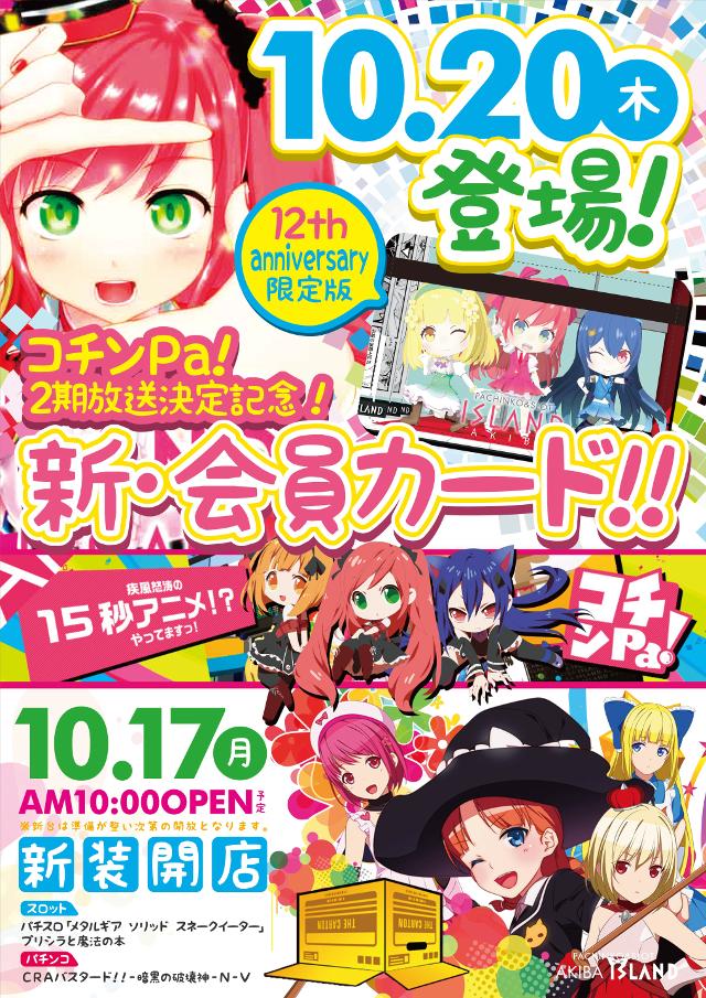 10月17日(月)10:00新装開店!!
