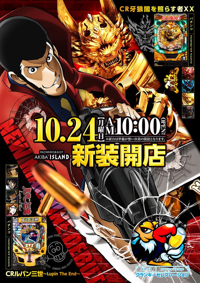 10月24日(月)10:00新装開店!!