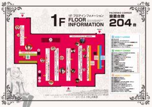 フロアマップ 1F