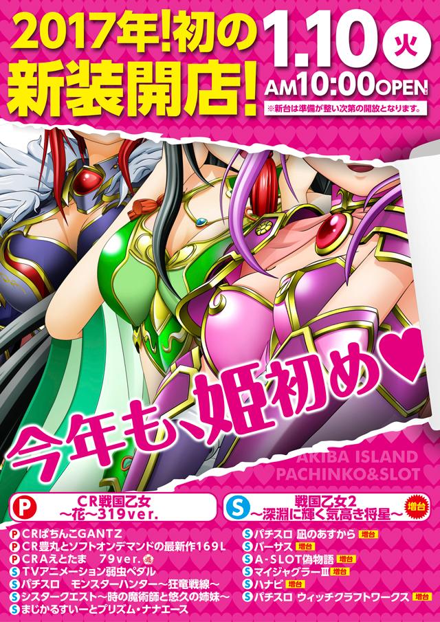 2017.01.10 戦国乙女