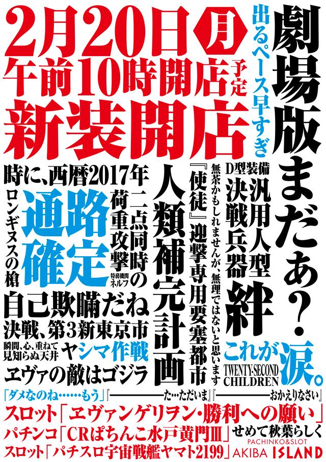 2月20日(月)10:00新装開店予定!!