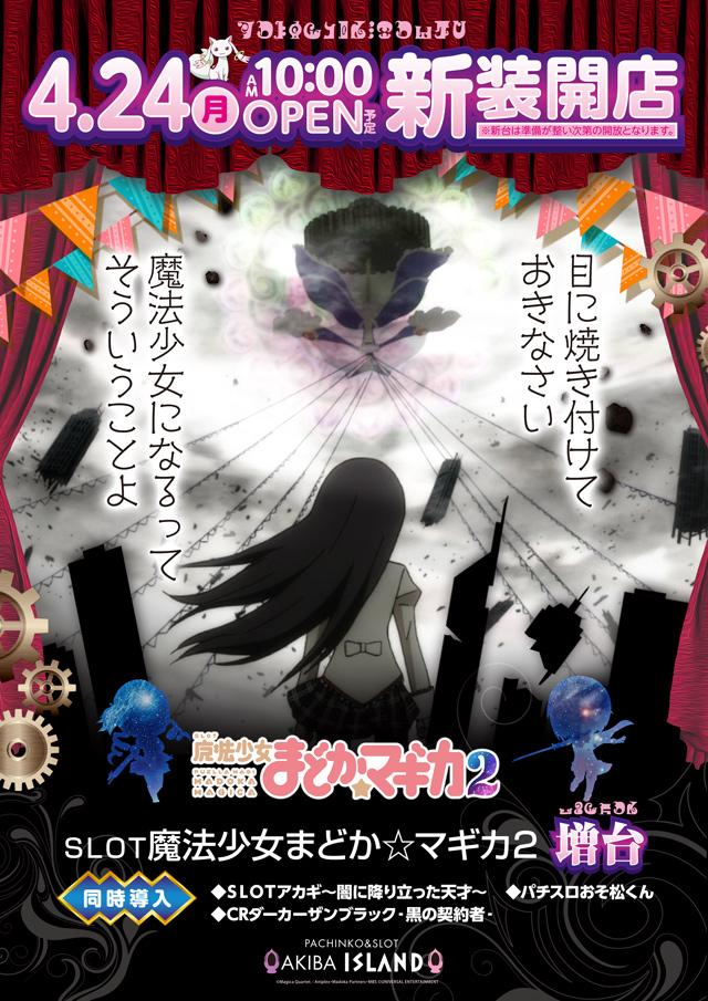 4月24日(月)10:00新装開店!!