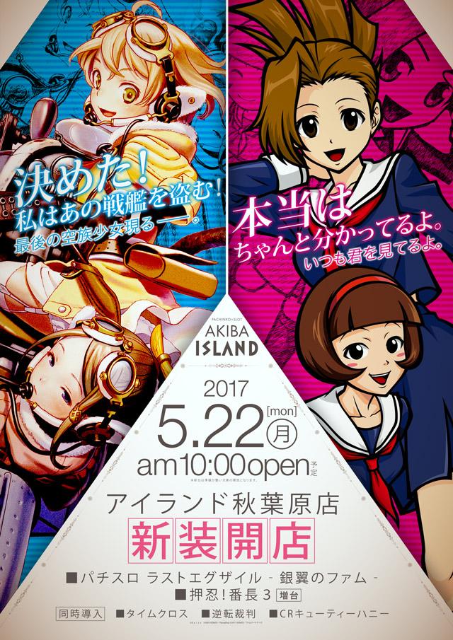 5月22日(月)10:00新装開店!!