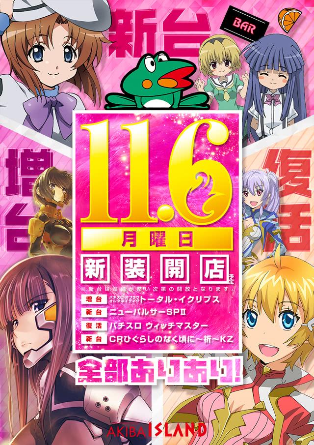11月6日(月)10:00新装開店!!