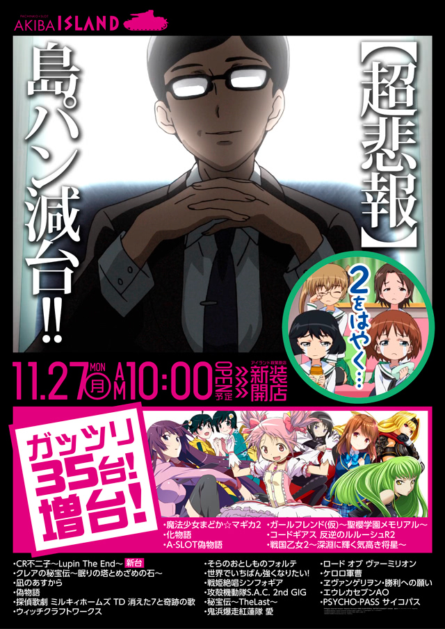 11月27日(月)10:00新装開店!!
