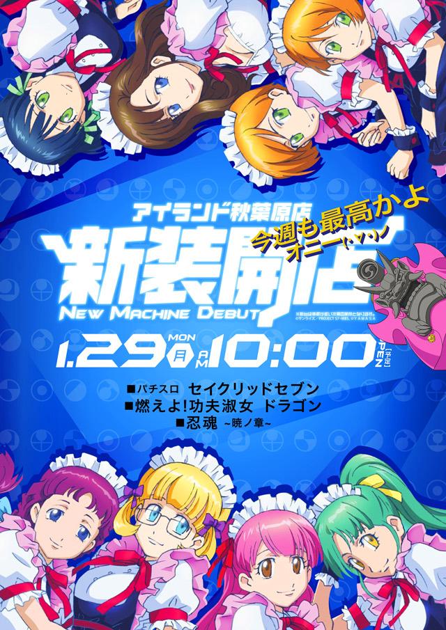 1月29日(月)10:00新装開店!!