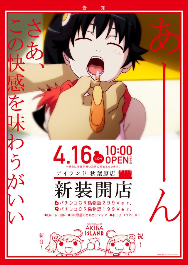 4月16日(月)10:00新装開店!!