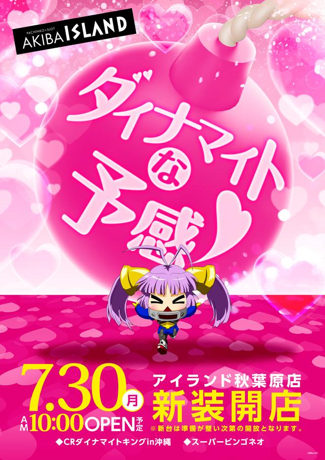7月30日(月)10:00新装開店!!