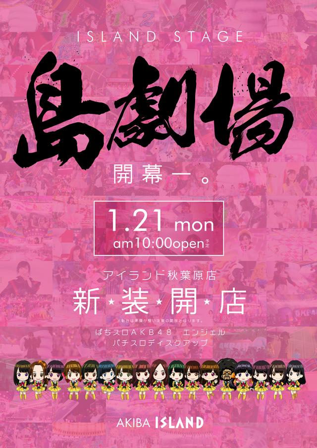 1月21日(月)10:00新装開店!!