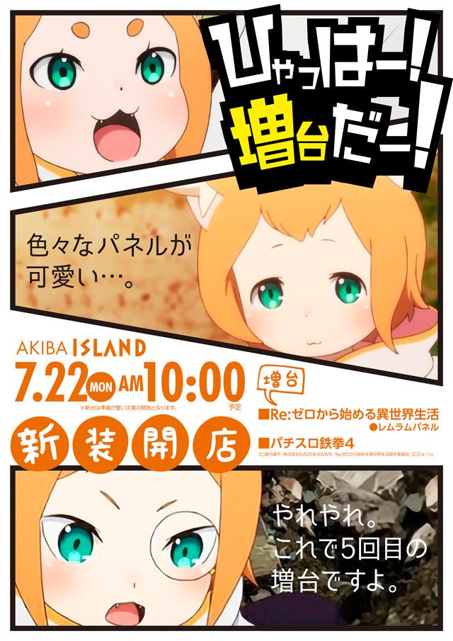 7月22日(月)10:00新装開店!!