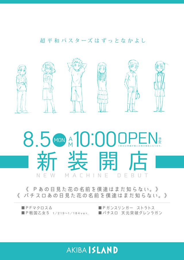 8月5日(月)10:00新装開店!!