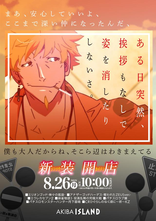 8月26日(月)10:00新装開店!!