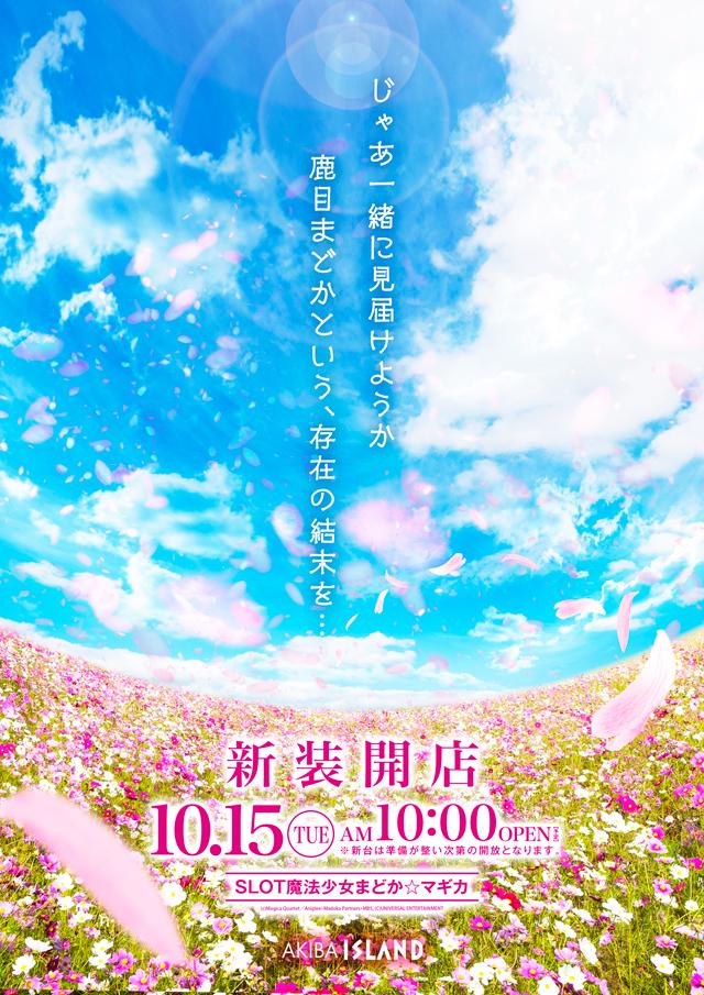 10月15日(火)10:00新装開店!!