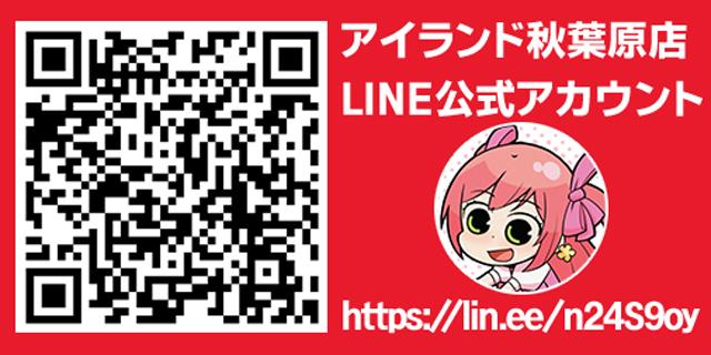 アイランド秋葉原店LINE公式アカウント