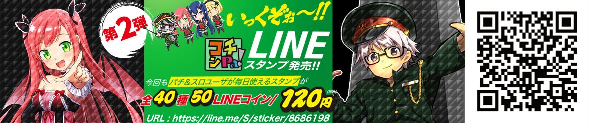 20190812 LINEスタンプ