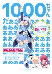 200106 1000ちゃん