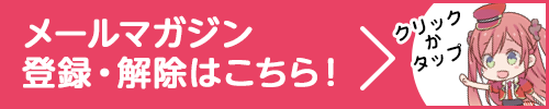 メールマガジン 登録・解除はこちら!